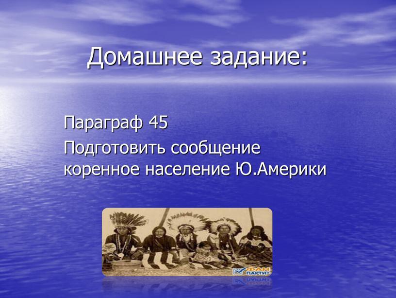 Домашнее задание: Параграф 45 Подготовить сообщение коренное население