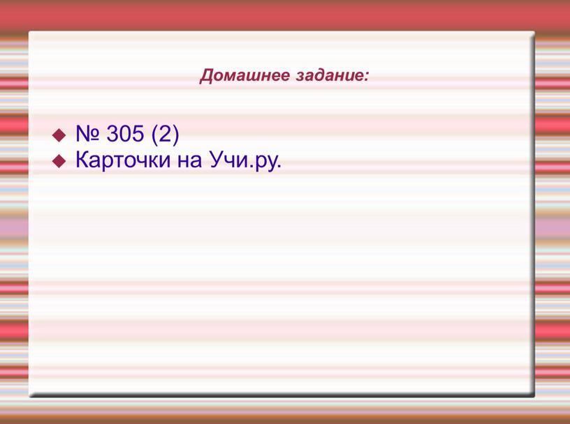 Домашнее задание: № 305 (2) Карточки на