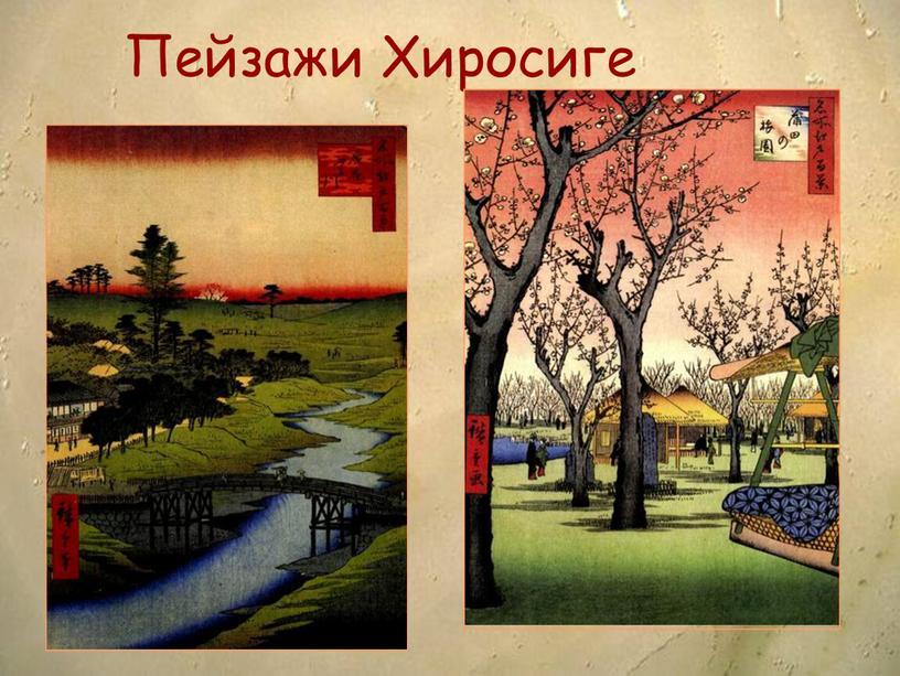 Пейзажи Хиросиге