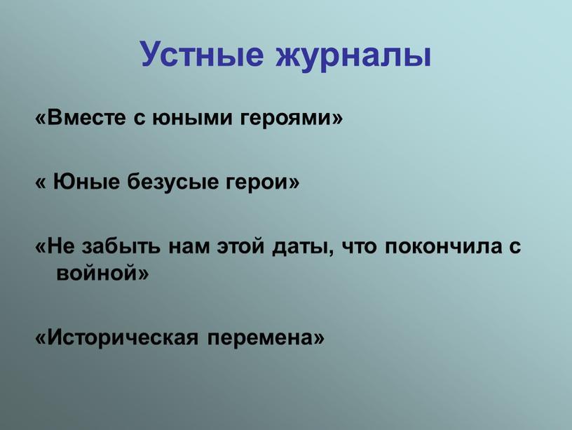 Устные журналы «Вместе с юными героями» «