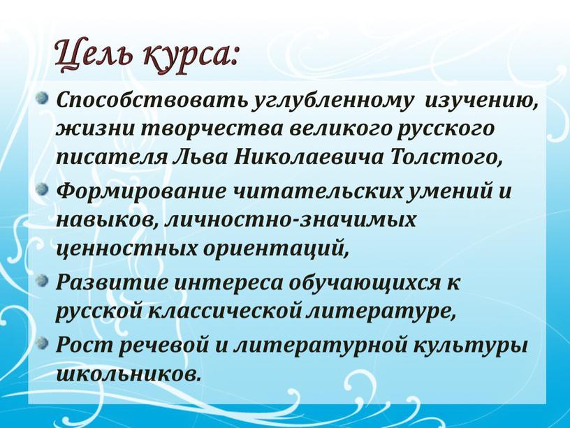Цель курса: Способствовать углубленному изучению, жизни творчества великого русского писателя