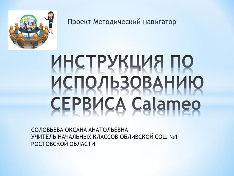 Проект Методический навигатор ИНСТРУКЦИЯ