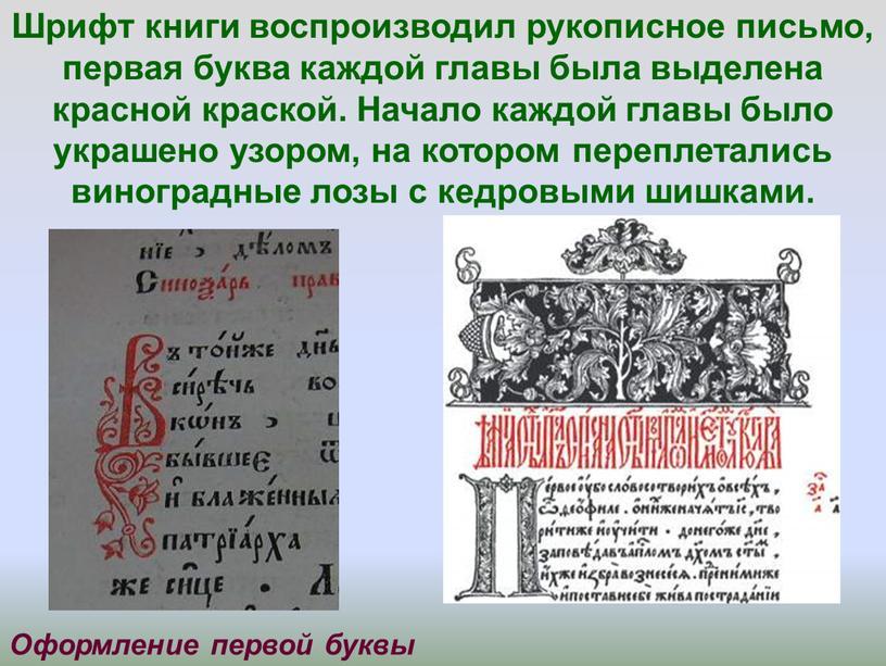 Шрифт книги воспроизводил рукописное письмо, первая буква каждой главы была выделена красной краской