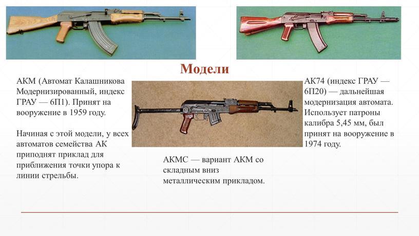 Модели АКМ (Автомат Калашникова