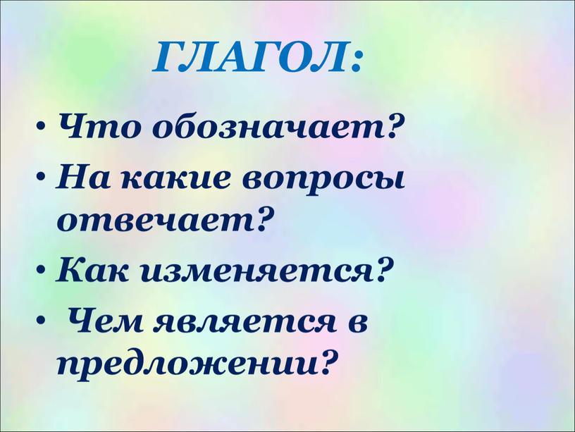 ГЛАГОЛ: Что обозначает? На какие вопросы отвечает?