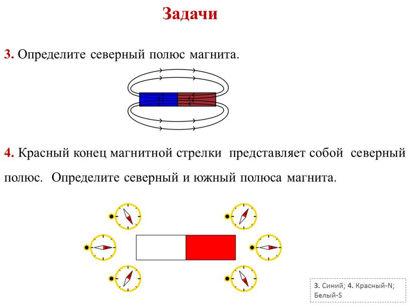 Задачи 3. Синий; 4. Красный-N;