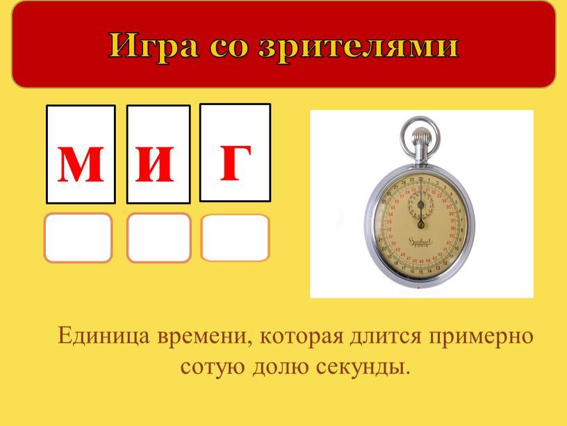 Единица времени, которая длится примерно сотую долю секунды