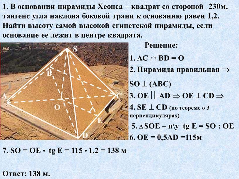 В основании пирамиды Хеопса – квадрат со стороной 230м, тангенс угла наклона боковой грани к основанию равен 1,2