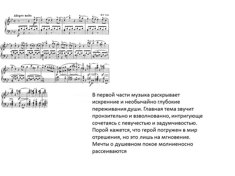 В первой части музыка раскрывает искренние и необычайно глубокие переживания души