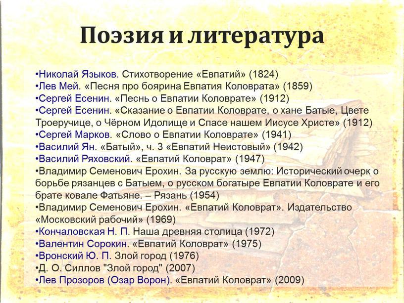 Поэзия и литература Николай Языков