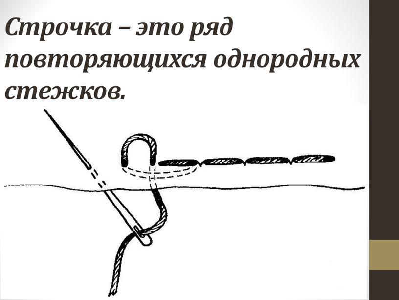 Строчка – это ряд повторяющихся однородных стежков