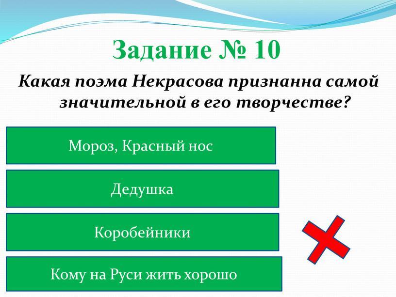 Задание № 10 Какая поэма Некрасова признанна самой значительной в его творчестве?