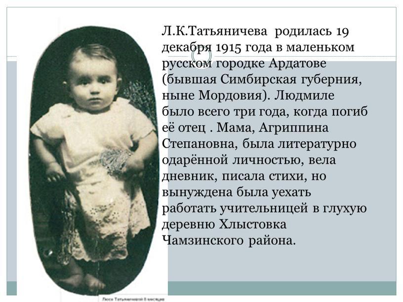 Л.К.Татьяничева родилась 19 декабря 1915 года в маленьком русском городке