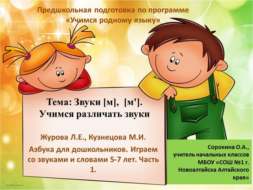 Предшкольная подготовка по программе «Учимся родному языку»