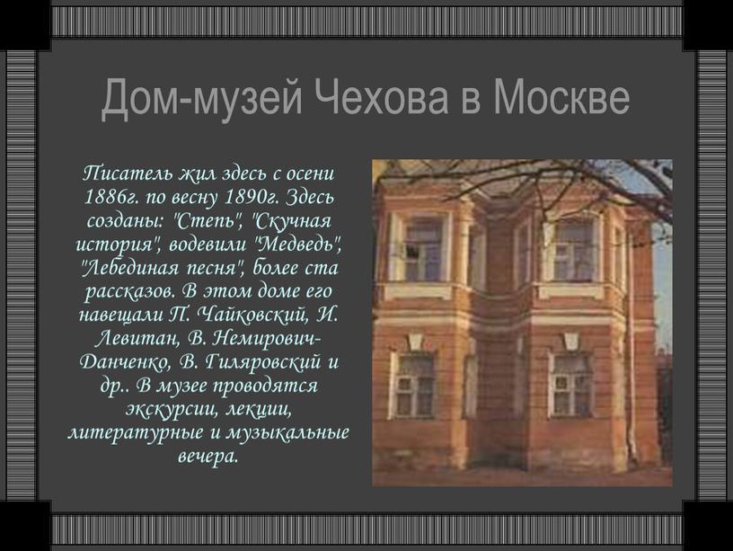 Дом-музей Чехова в Москве Писатель жил здесь с осени 1886г