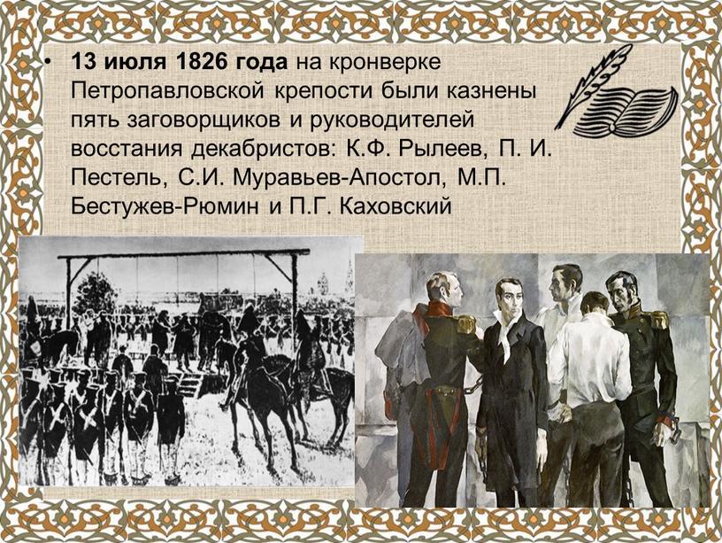 Петропавловской крепости были казнены пять заговорщиков и руководителей восстания декабристов: