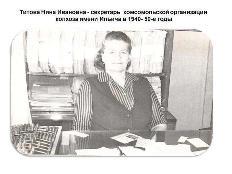Титова Нина Ивановна - секретарь комсомольской организации колхоза имени