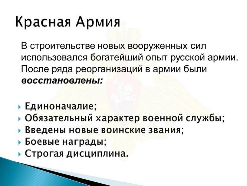Красная Армия Единоначалие; Обязательный характер военной службы;
