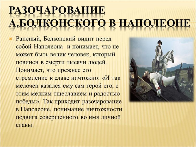 Разочарование А.Болконского в наполеоне