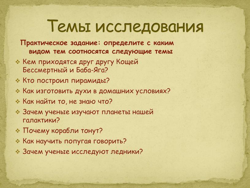Практическое задание: определите с каким видом тем соотносятся следующие темы