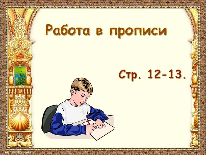 Работа в прописи Стр. 12-13.