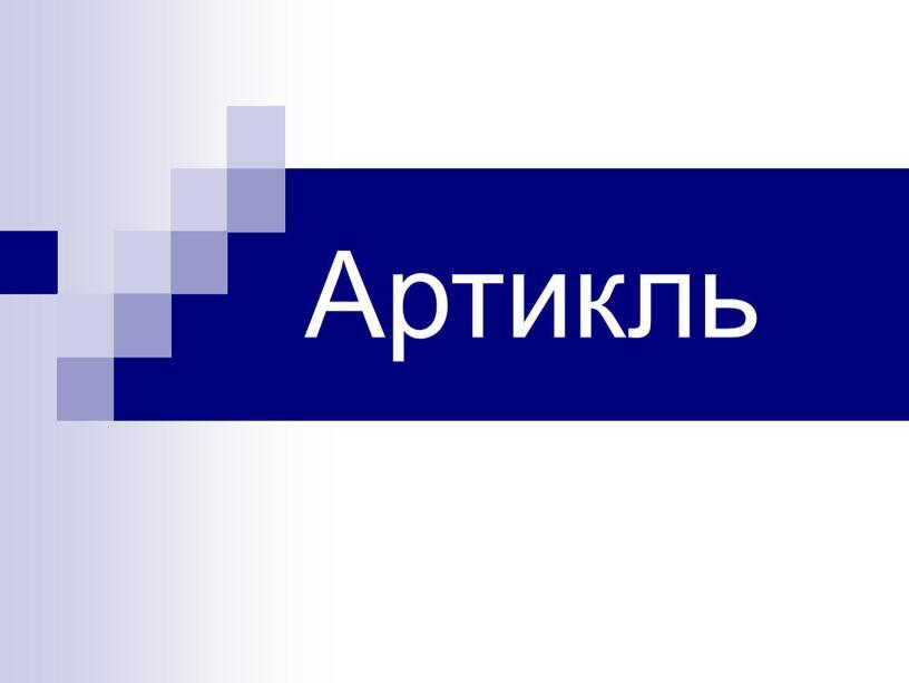 Артикль