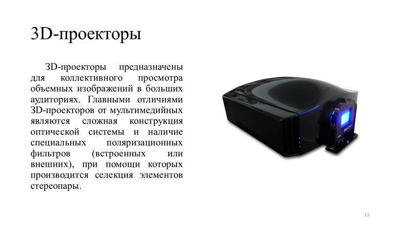 D-проекторы ЗD-проекторы предназначены для коллективного просмотра объемных изображений в больших аудиториях