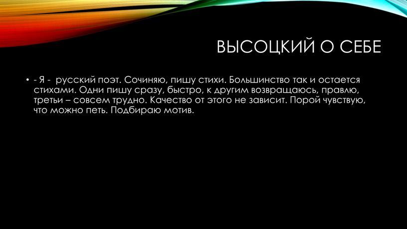 Высоцкий о себе - Я - русский поэт