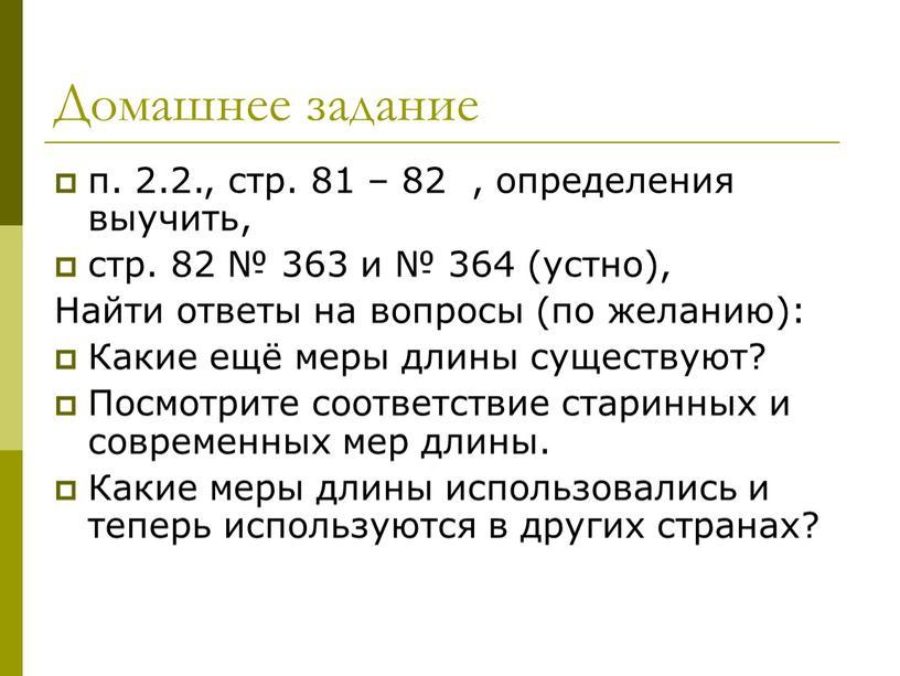 Домашнее задание п. 2.2., стр. 81 – 82 , определения выучить, стр