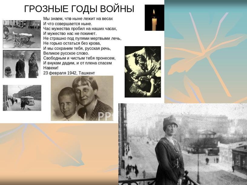 """Конспект урока по литературе на тему """"Она была поэтом"""" (по творчеству А. Ахматовой 11 класс)"""