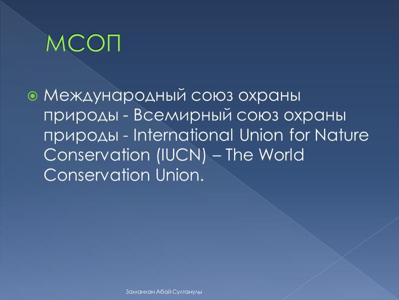 МСОП Международный союз охраны природы -