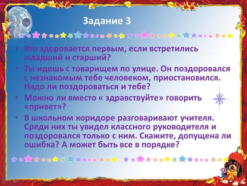 Задание 3 Кто здоровается первым, если встретились младший и старший?