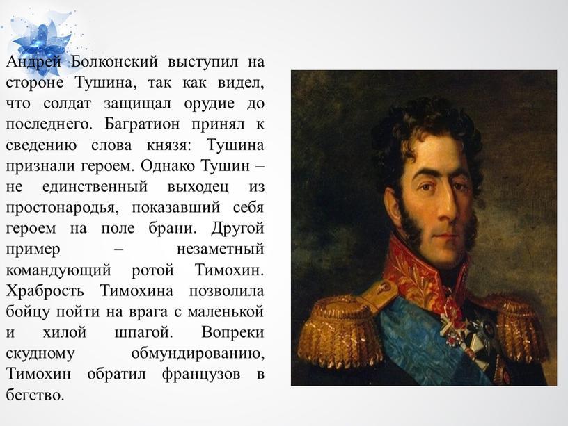 Андрей Болконский выступил на стороне