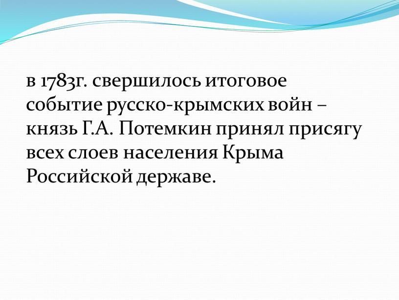 Г.А. Потемкин принял присягу всех слоев населения