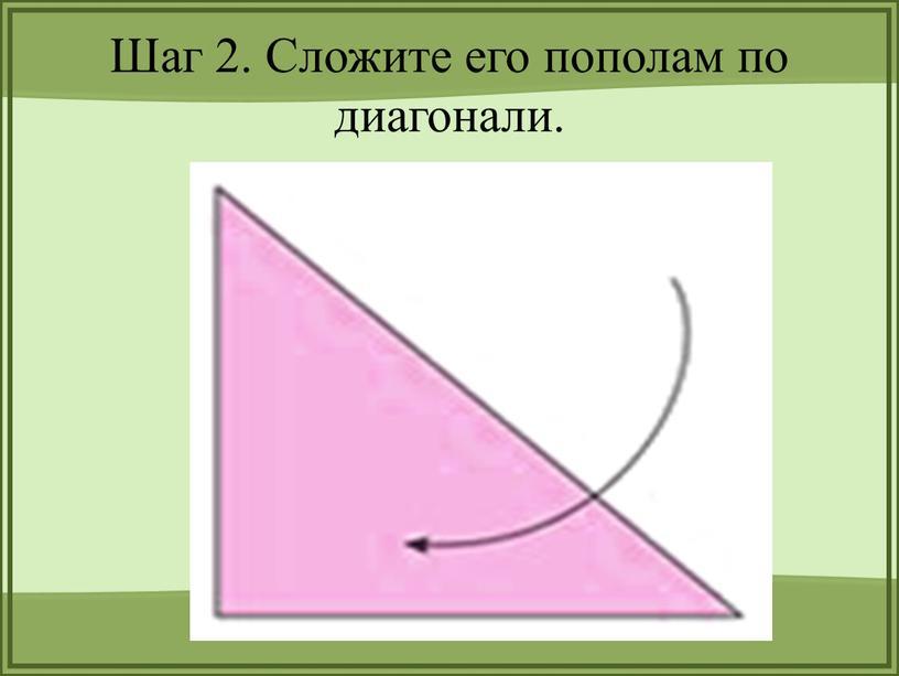 Шаг 2. Сложите его пополам по диагонали