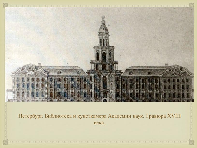 Петербург. Библиотека и кунсткамера