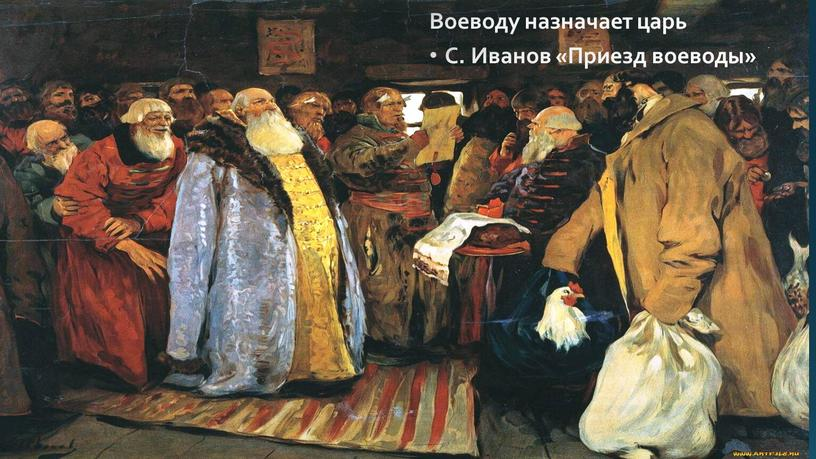 Воеводу назначает царь С. Иванов «Приезд воеводы»