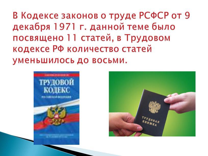 В Кодексе законов о труде РСФСР от 9 декабря 1971 г