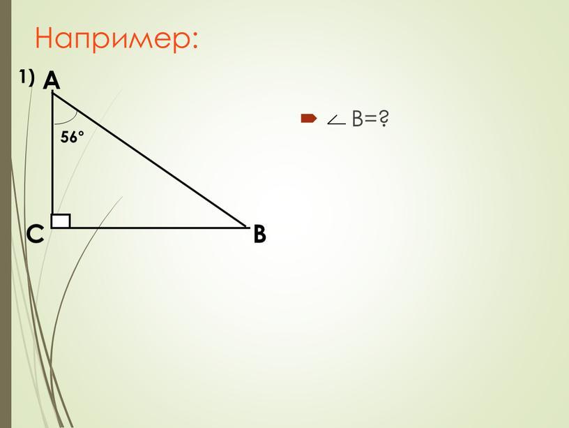 Например: В=? А 1)