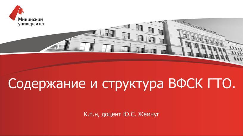Содержание и структура ВФСК ГТО