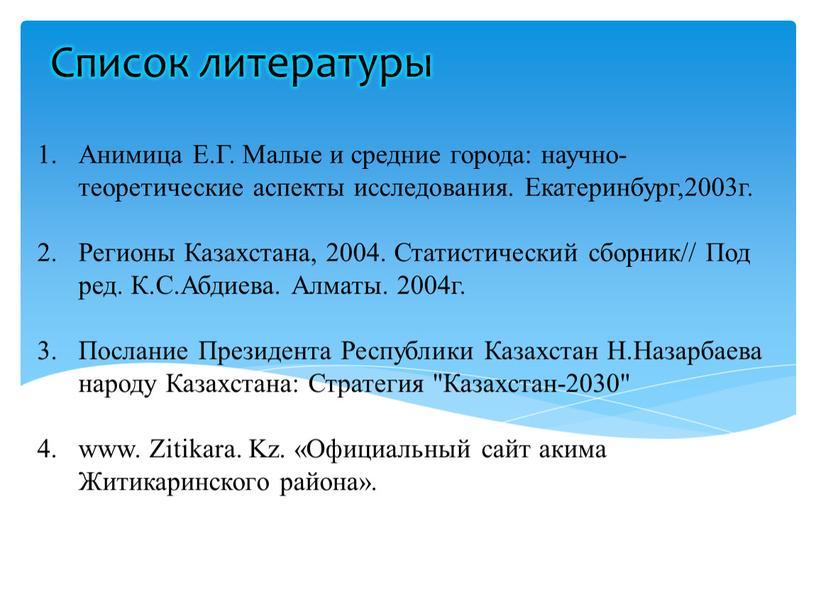 Список литературы Анимица Е.Г.