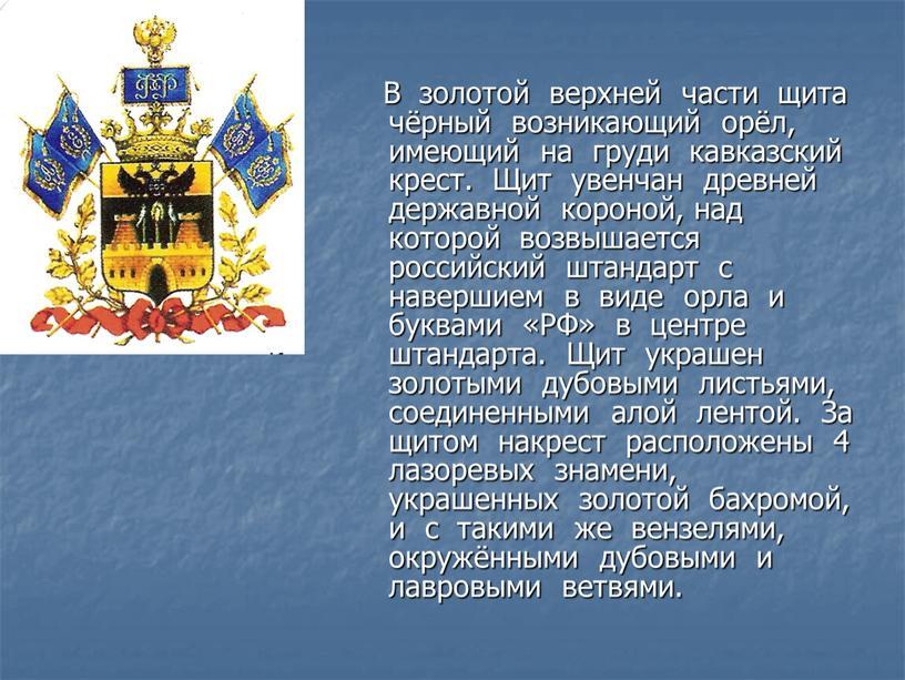 В золотой верхней части щита чёрный возникающий орёл, имеющий на груди кавказский крест