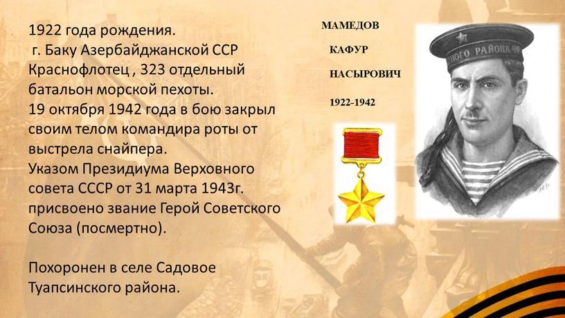 Баку Азербайджанской ССР Краснофлотец , 323 отдельный батальон морской пехоты