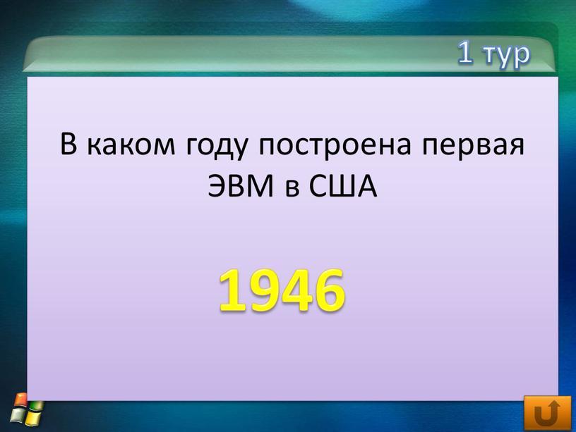 В каком году построена первая ЭВМ в