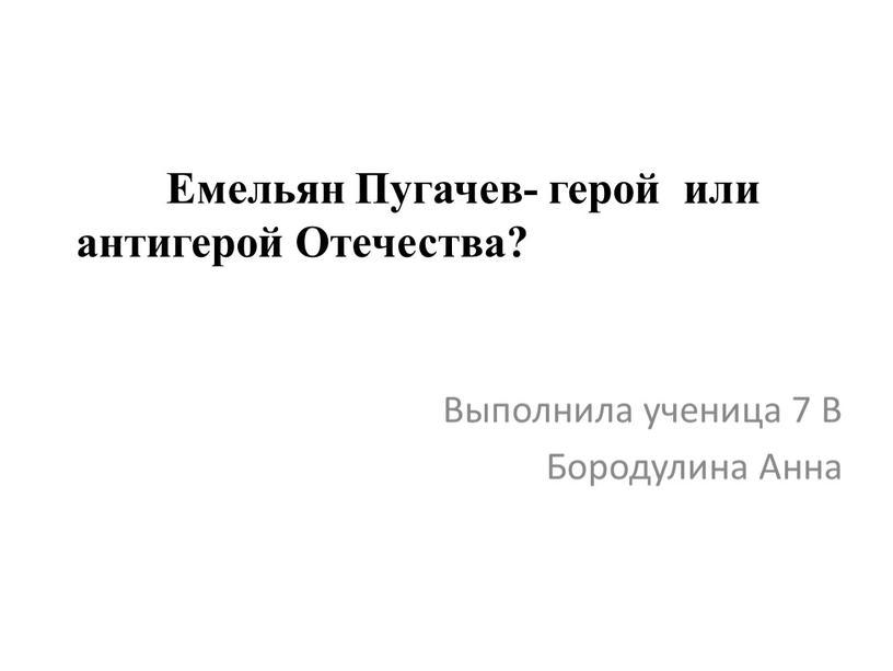 Емельян Пугачев- герой или антигерой