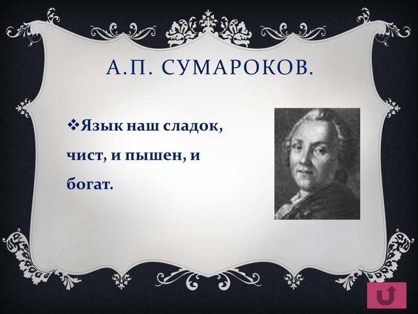 А.П. Сумароков. Язык наш сладок, чист, и пышен, и богат