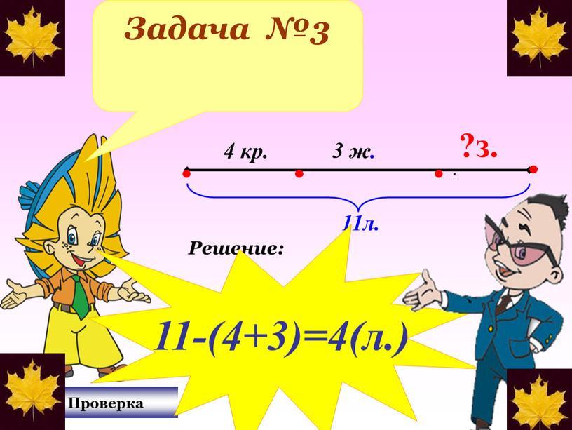 Задача №3 4 кр. 11л. 3 ж