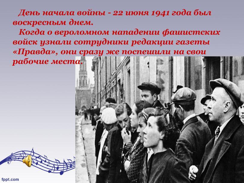 День начала войны - 22 июня 1941 года был воскресным днем