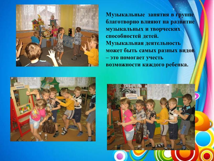 Музыкальные занятия в группе благотворно влияют на развитие музыкальных и творческих способностей детей