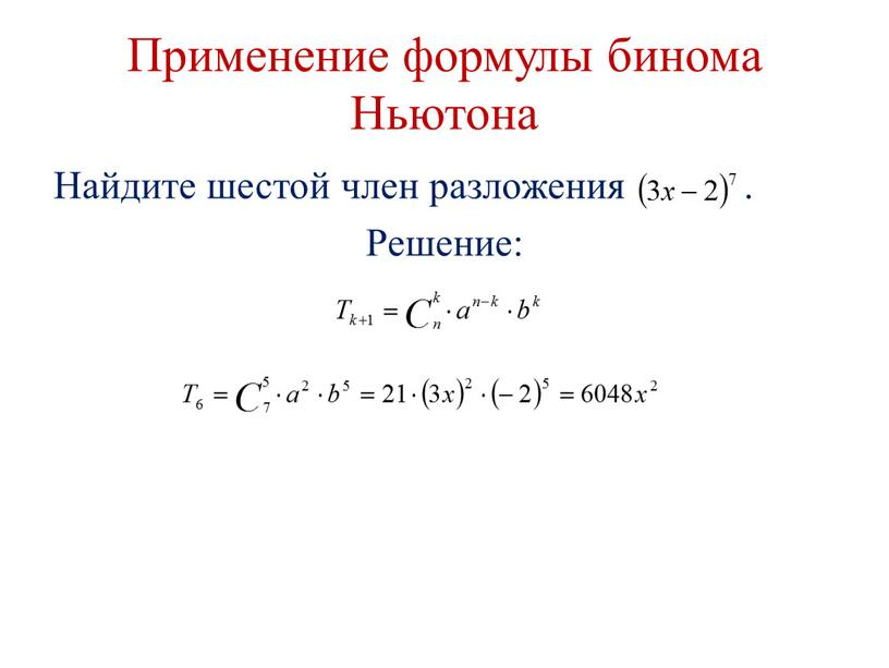 Применение формулы бинома Ньютона